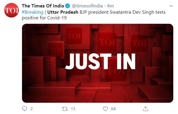 印度人民党北方邦负责人新冠病毒检测呈阳性