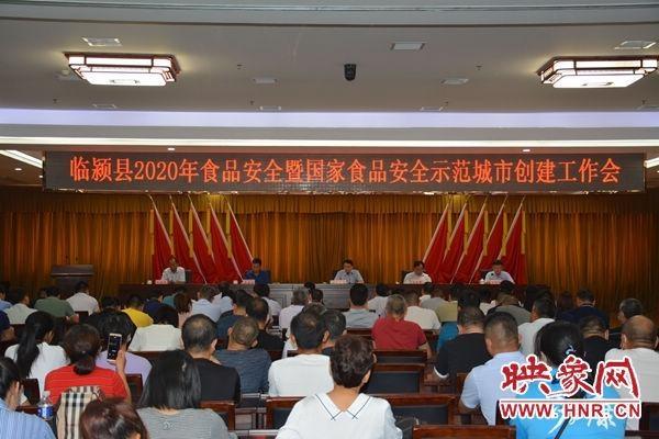 漯河市临颍县召开国家食品安全示范城市创建工作会