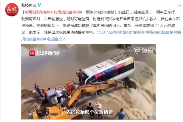用挖掘机挡客车村民捐出奖金修桥