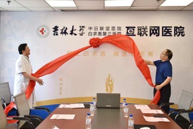 吉林大学中日联谊医院成立互联网医院