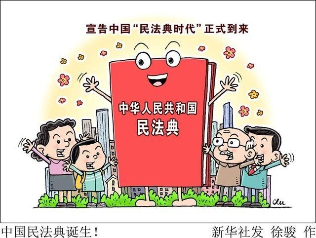 """上半年中国报纸十大流行语揭晓:""""新冠肺炎""""""""民法典""""上榜"""