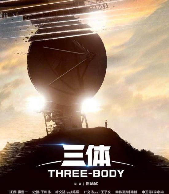 剧版《三体》官宣演员阵容 张鲁一王子文等主演