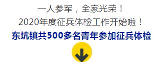 东坑500多名热血青年踊跃到场2020年征兵体检
