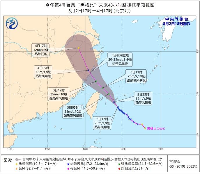 """台风""""森拉克""""停止编号,""""黑格比""""正赴浙闽沿海"""