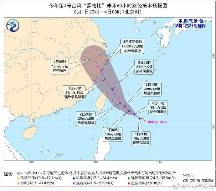 """第4号台风""""黑格比""""将来60小时路径概率预报图"""
