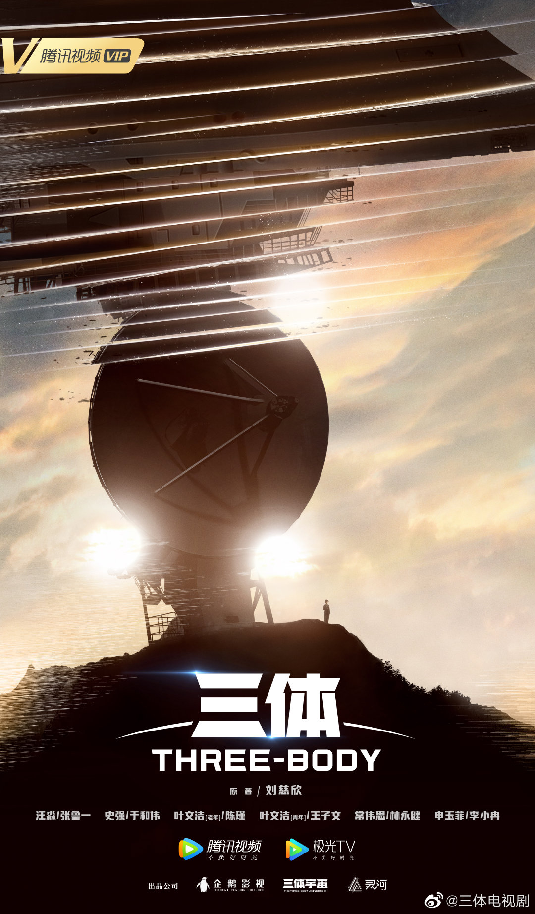 电视剧《三体》官宣阵容,张鲁一、于和伟等主演图片