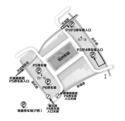 开车去杭州东站的市民注意啦:部分地下停车库正封闭改造!这份最新停车指南快收好
