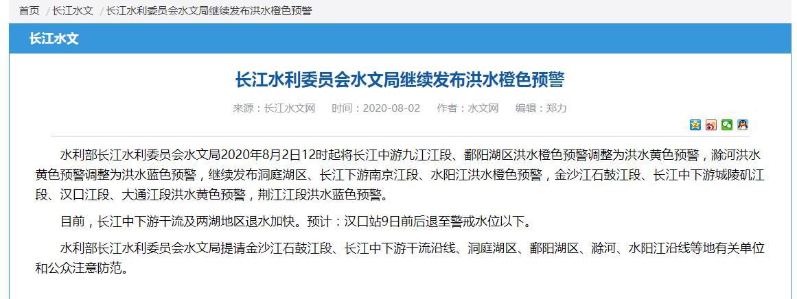 洞庭湖区、长江南京江段、水阳江继续发布洪水橙色预警