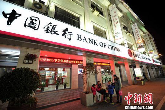 资料图:中国银行外景。 中新社发 王东明 摄