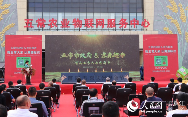 """五常市举办""""首届五常大米电商节""""打造地标产业发展新增长极"""