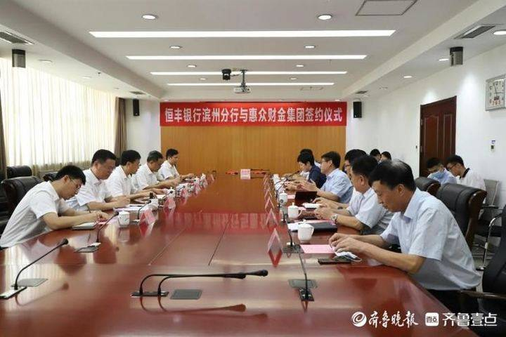 恒丰银行滨州分行与滨州市惠众财金集团签署战略合作协议