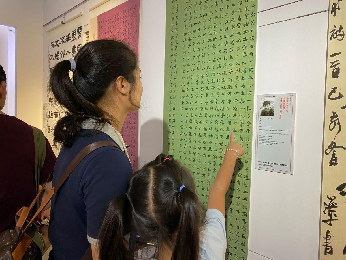 十二届全国书法篆刻展福建入展作品展在榕展出