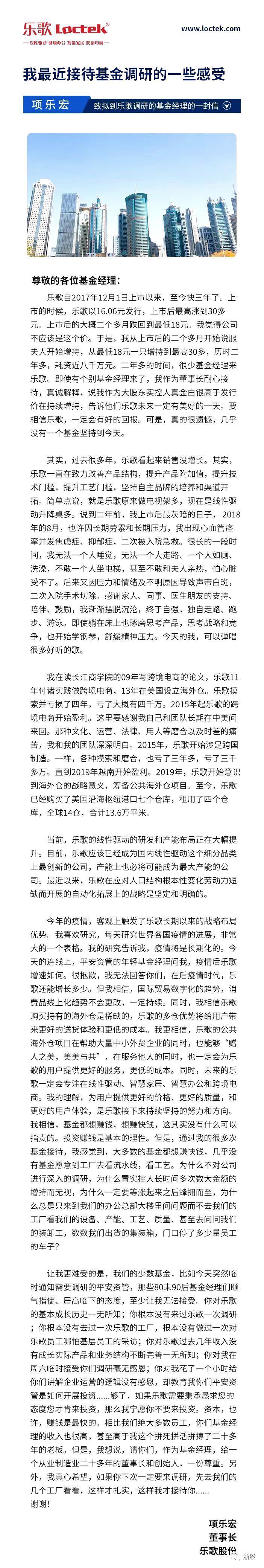 乐歌股份董事长:不欢迎平安资管的基金经理来公司投资 不尊重企业