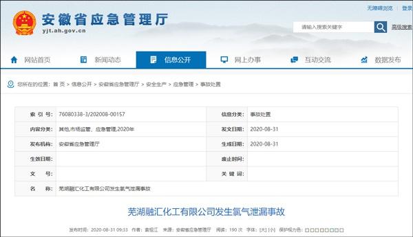 安徽省芜湖市某化工公司发生氯气泄