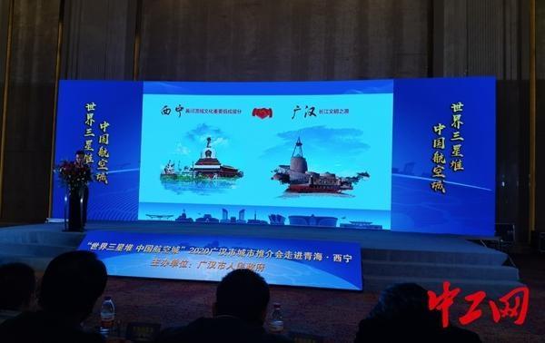 2020广汉大都市推广大会进入青海西宁