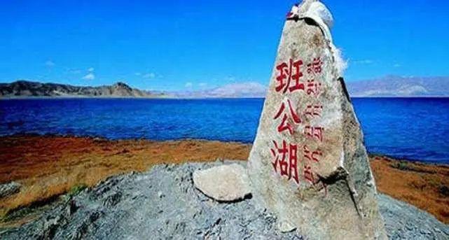 班公湖风景