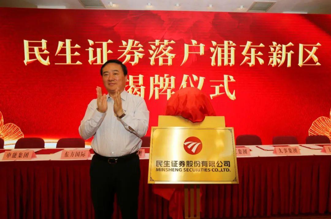民生证券揭牌落户陆家嘴金融城  获上海国资战略加