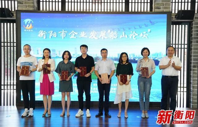 """衡阳市企业成长""""船山论坛""""对接资源拓"""