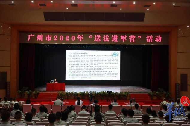 """广州市双拥办组织开展""""法律拥军""""活动"""