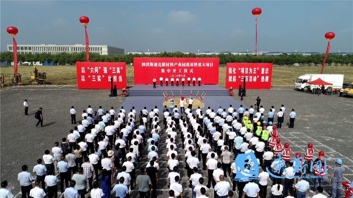 总投资210亿元!泗洪县八大工程开工建设