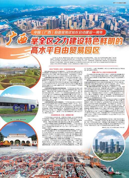 广西举全区之力建设特色鲜明的高水平自由贸易园区