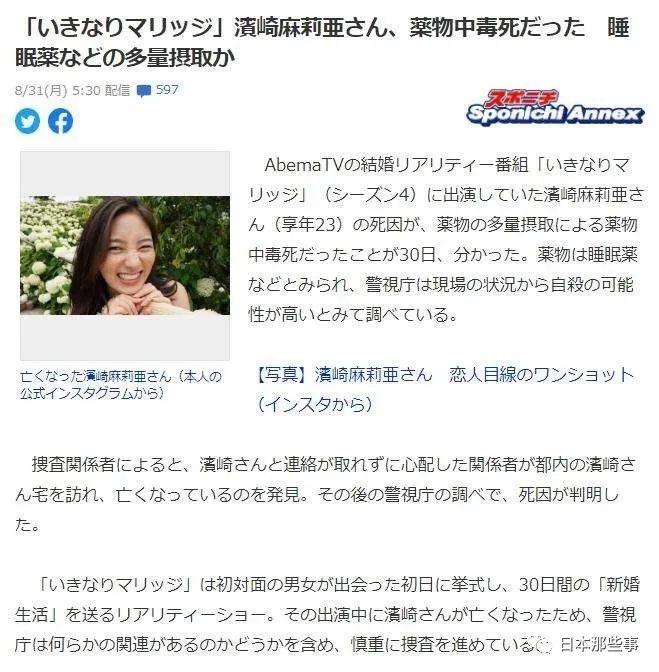 日本女星参加综艺后去世 警方初步判断为服药自杀