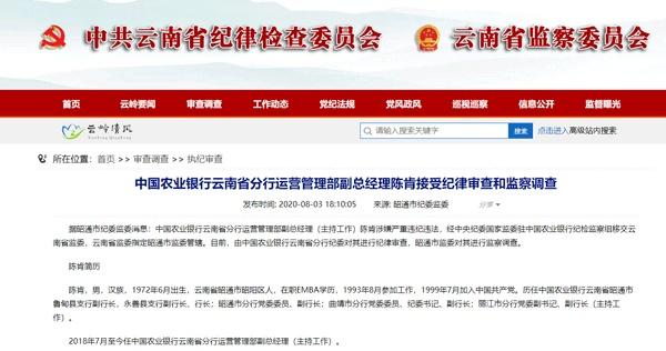 农行云南省分行运营管理部副总经理陈肯被查