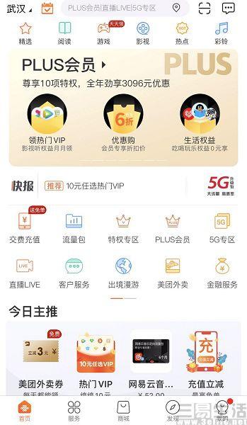 中国联通发布PLUS会员,覆盖娱乐等生活场景