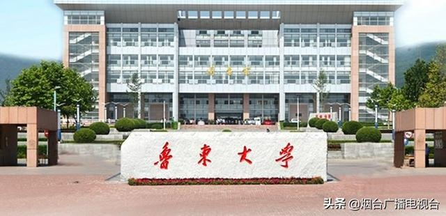 山东省内唯一!鲁东大学汉语言文学专业通过教育部二级认证