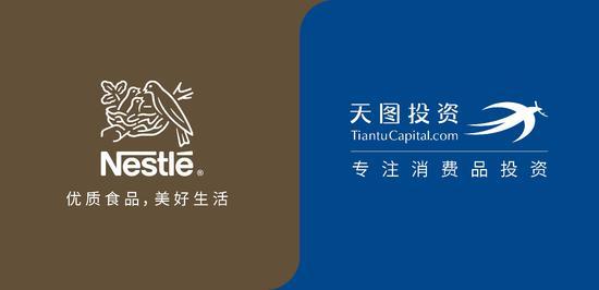 天图投资募得首期美元VC基金 雀巢集团为基石投资者