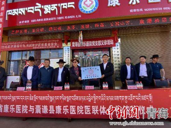 青海省康乐医院与囊谦县康乐医院举行医疗联合体签约暨揭牌仪式