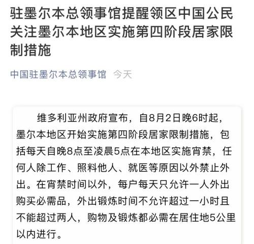 驻墨尔本总领馆提醒中国公民关注当地最新防疫措施