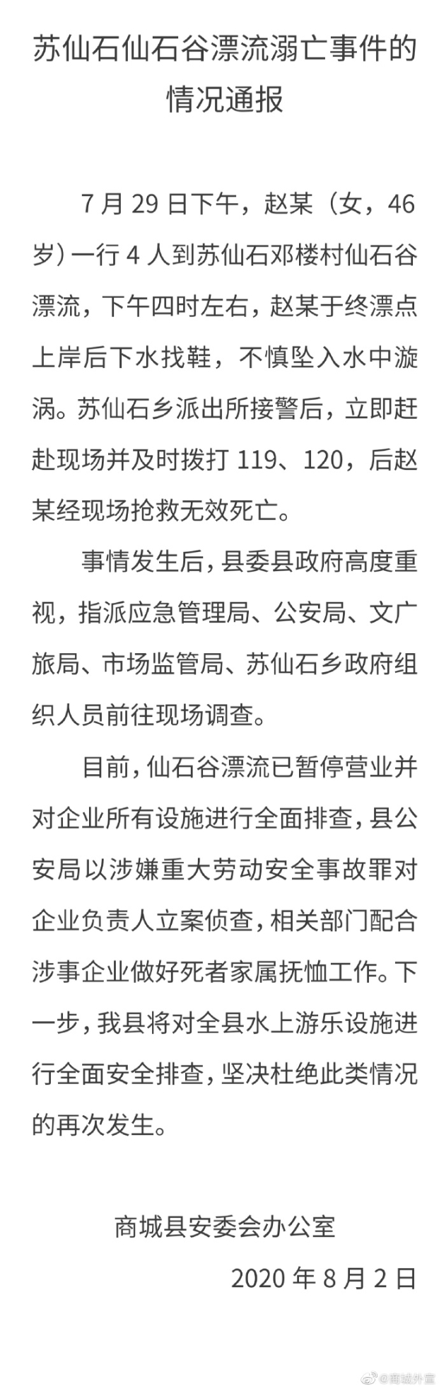 """信阳通报""""女游客仙石谷漂流溺亡"""":上岸后下水找鞋坠入漩涡"""