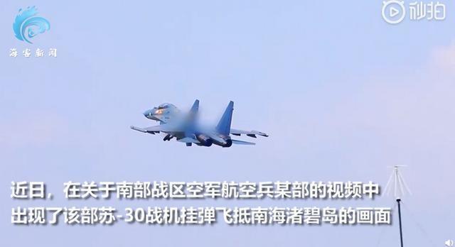 解放军苏-30战机长途奔袭10小时,挂弹巡航南海岛礁画面曝光