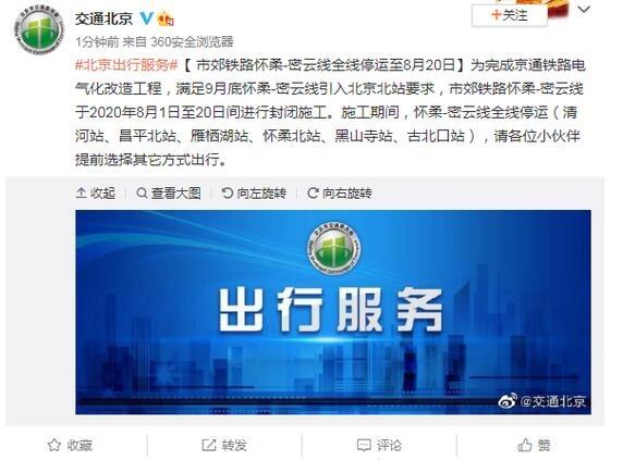 北京市郊铁路怀柔-密云线全线停运至8月20日