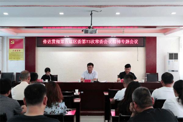 吴跃中赴区林业局召开专题会议传达贯彻五届区委第73次常委会议精神
