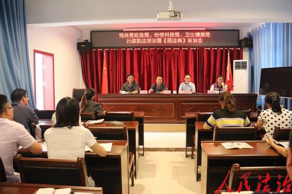 四川筠连县法院、司法局联合召开行政执法培训暨《民法典》宣讲会