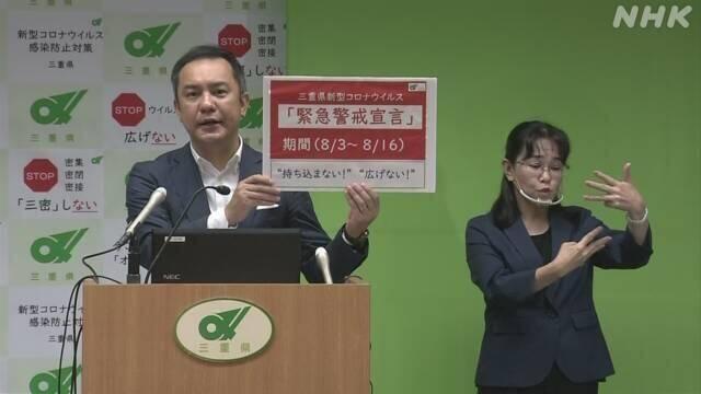 """冲绳、岐阜之后,日本三重县也自行发布""""紧急事态宣言"""""""
