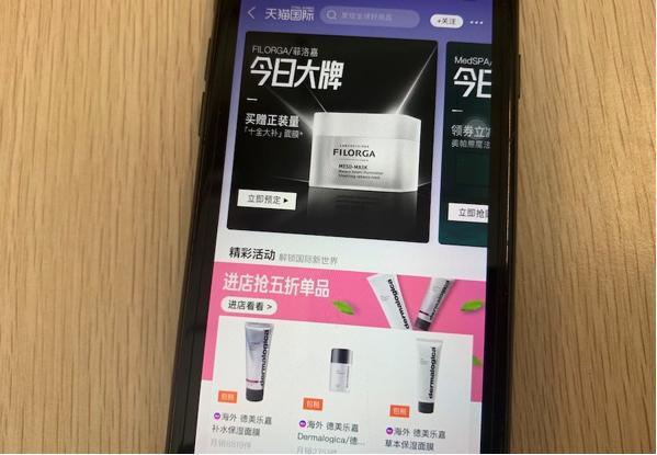 """新增产能80%专供天猫国际,进口涂抹面膜品牌集体""""回血"""""""
