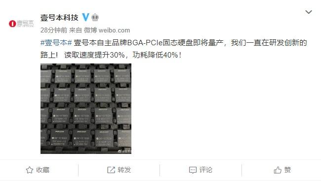 壹号本自主品牌 BGA-PCIe 固态硬盘即将量产,功耗降低40%