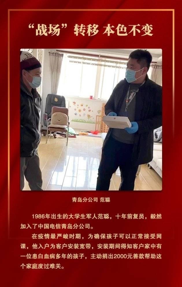 中国电信山东公司退伍老兵将红色事业进行到底
