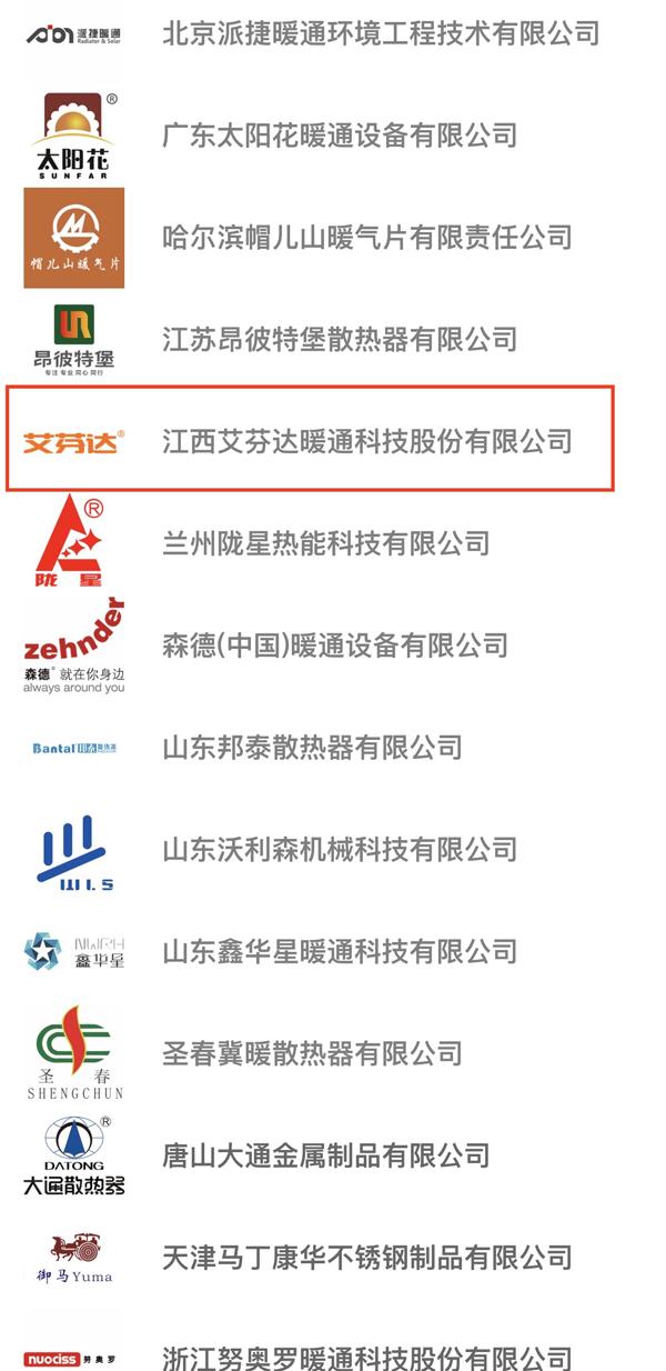 中国采暖散热器行业标识示范企业榜单出炉,艾芬达电热毛巾架实力当选!