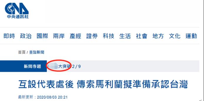 """深夜""""突发"""":台湾""""邦交国""""+1?"""