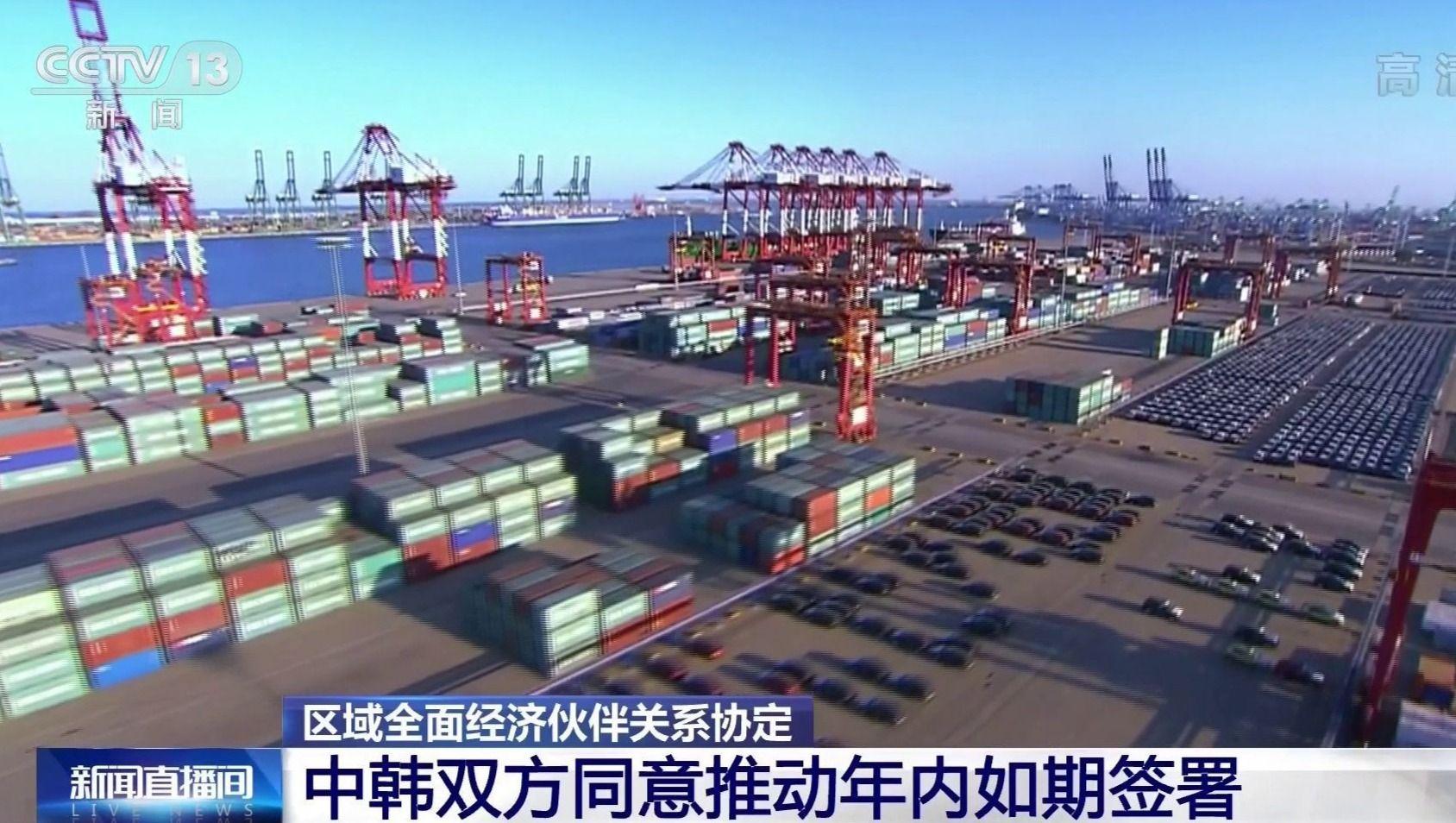 中韩双方同意推动年内如期签署区域全面经济伙伴关系协定