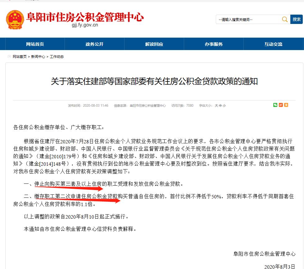 突发!安徽阜阳公积金新政:三套房停贷,二次申请首付不低于50%