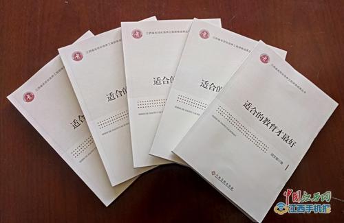 九江金安高级中学校长胡文能专著《适合的教育才最好》出版发行