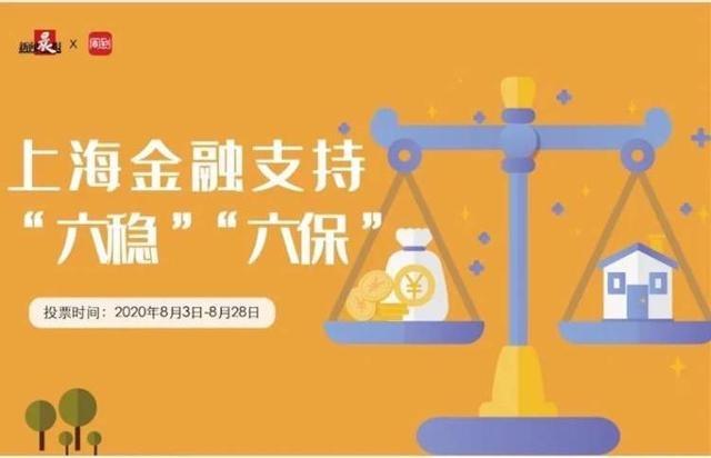 """新闻晨报""""金融支持'六稳''六保'——上海银行业支持'六稳''六保'优秀典型评选""""活动正式启动,来投票吧"""