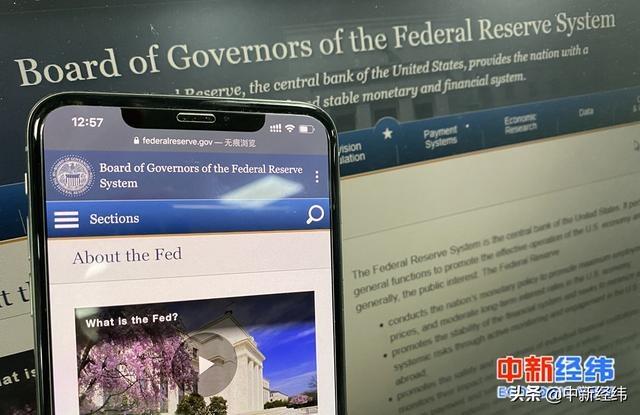 外媒:美联储考虑放弃以加息遏制通胀