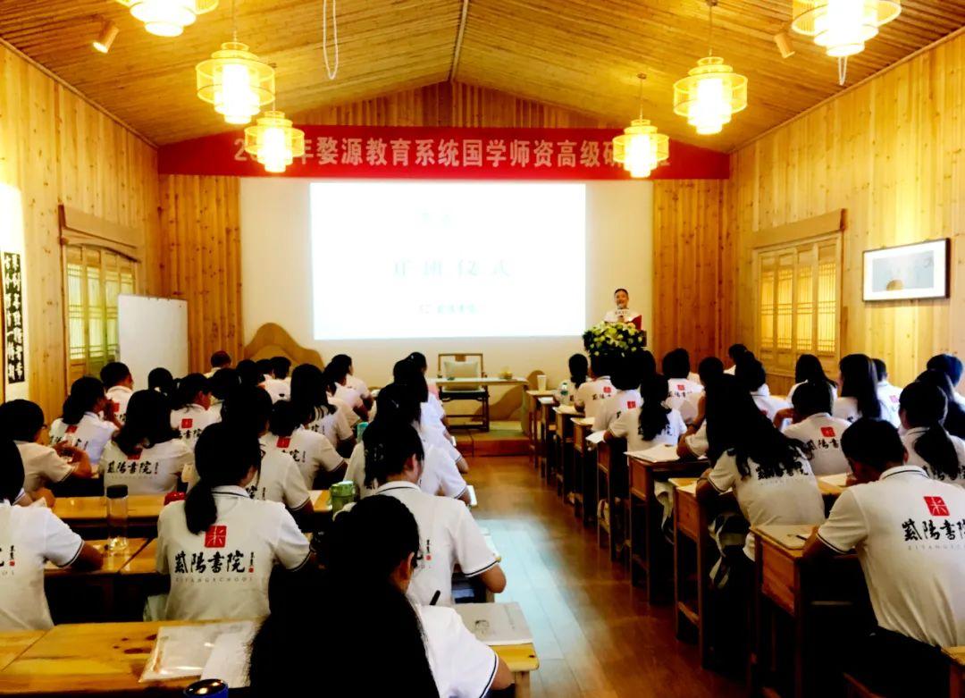 2020年婺源教育系统国学师资高级研修班开班