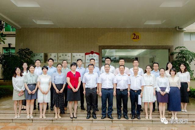 招商引资升级版来了!肇庆市投资促进局挂牌成立